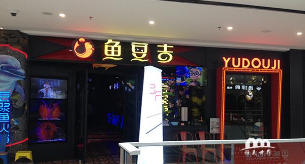 鱼豆吉火锅个性餐厅装修效果图