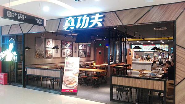 北京140平真功夫餐厅内部(新模式)